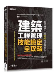 建築工程管理技能檢定全攻略|最詳細甲乙級學術科試題解析-cover