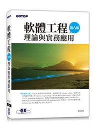 軟體工程理論與實務應用, 6/e-cover