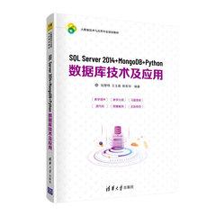 SQL Server 2014+MongoDB+Python數據庫技術及應用-cover