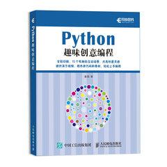 Python趣味創意編程-cover
