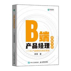 B端產品經理修煉手冊 AI產品規劃與商業落地-cover