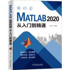 MATLAB 2020從入門到精通-cover