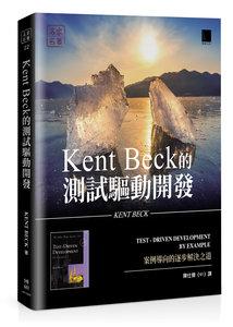 Kent Beck 的測試驅動開發:案例導向的逐步解決之道 (Test-Driven Development: By Example)(TDD)-cover