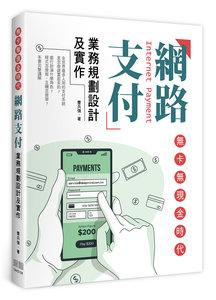 無卡無現金時代:網路支付業務規劃設計及實作-cover
