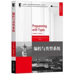 編程與類型系統-cover