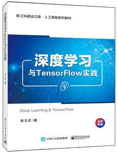 深度學習與TensorFlow實踐-cover