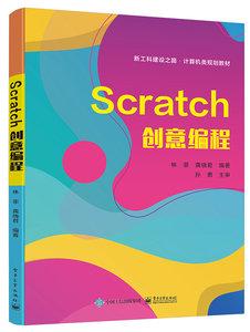 Scratch創意編程-cover