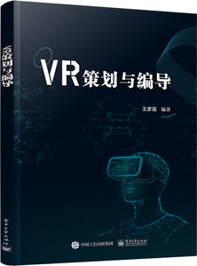 VR策劃與編導-cover