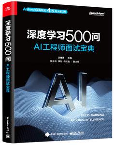 深度學習 500問 — AI工程師面試寶典-cover
