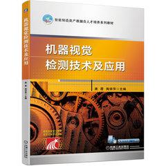 機器視覺檢測技術及應用-cover