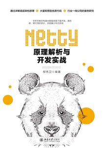 Netty 原理解析與開發實戰-cover
