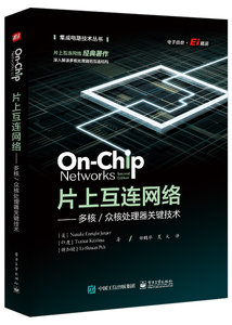 片上互連網絡——多核/眾核處理器關鍵技術-cover