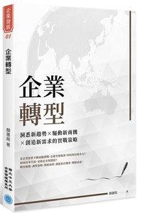 企業轉型:洞悉新趨勢╳驅動新商機╳創造新需求的實戰策略-cover