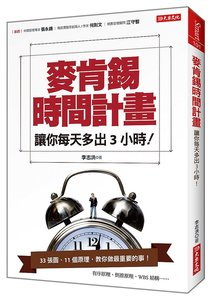 麥肯錫時間計畫:讓你每天多出3小時!-cover