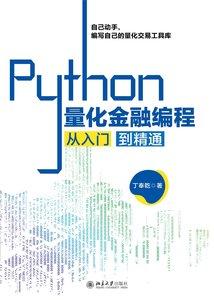 Python量化金融編程從入門到精通-cover