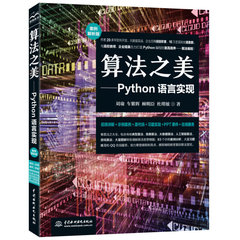 算法之美——Python語言實現-cover