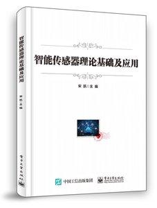 智能傳感器理論基礎及應用-cover