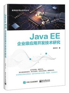 Java EE企業級應用開發技術研究-cover