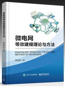 微電網等效建模理論與方法