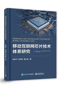 移動互聯網芯片技術體系研究-cover