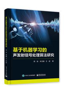 基於機器學習的聲發射信號處理算法研究
