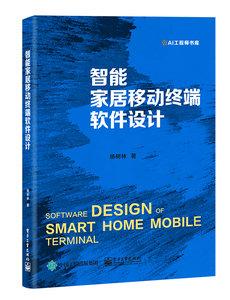 智能家居移動終端軟件設計-cover