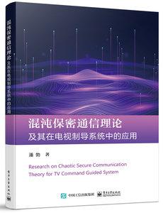 混沌保密通信理論及其在電視制導系統中的應用-cover