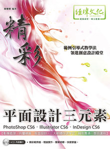 精彩 PhotoShop CS6、Illustrator CS6、InDesign CS6 平面設計三元素, 4/e-cover