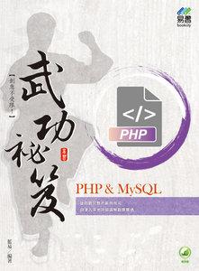 PHP & MySQL 武功祕笈 (舊名: PHP & MySQL 程式設計寶典)-cover