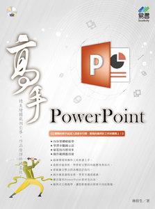 PowerPoint 高手 (舊名: PowerPoint 2003 精選教材隨手翻)-cover