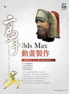 3ds Max 動畫製作高手 (舊名: 3ds Max 2008 動畫製作實戰演練)-cover
