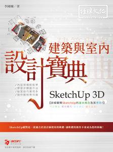 SketchUp 3D 建築與室內設計寶典 (舊名: SketchUP 3D 秘境/建築空間與室內設計)-cover