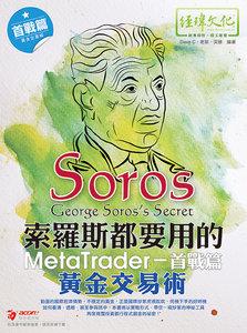 索羅斯都要用的 MetaTrader 黃金交易術 -- 首戰篇, 2/e-cover
