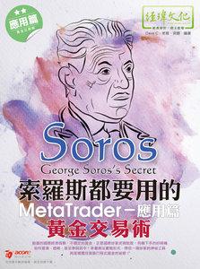索羅斯都要用的 MetaTrader 黃金交易術 -- 應用篇, 2/e