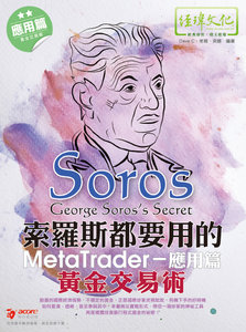 索羅斯都要用的 MetaTrader 黃金交易術 -- 應用篇, 2/e-cover
