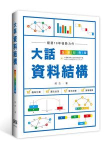 大話資料結構:全新彩色版-cover