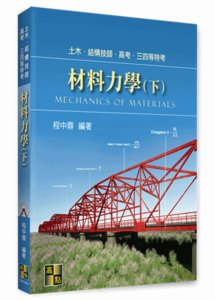 材料力學 (下) (適用: 高考(三等).普考(四等).土木技師.結構技師.理工所)-cover