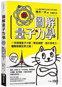 圖解量子力學-cover