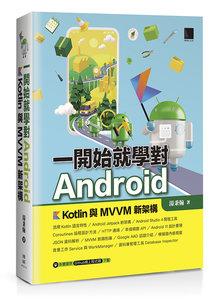 一開始就學對 Android-Kotlin 與 MVVM 新架構-cover
