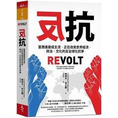 反抗:當激進變成主流,正在改寫世界經濟、政治、文化的反全球化抗爭-cover