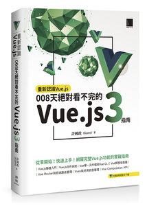 重新認識 Vue.js:008天絕對看不完的 Vue.js 3 指南-cover