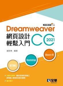 Dreamweaver 網頁設計輕鬆入門:Dreamweaver CC 2021 (附多媒體光碟)-cover