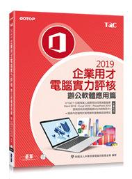 TQC 2019 企業用才電腦實力評核 -- 辦公軟體應用篇-cover
