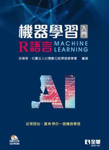 機器學習入門-R語言 (附範例光碟)-cover