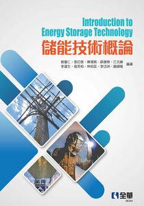 儲能技術概論-cover