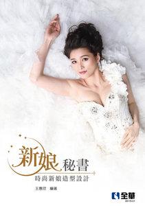 新娘秘書:時尚新娘造型設計, 2/e-cover