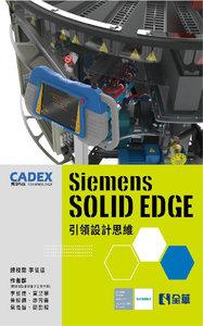 SIEMENS SOLID EDGE 引領設計思維-cover