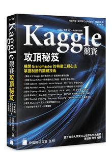 Kaggle 競賽攻頂秘笈 -- 揭開 Grandmaster 的特徵工程心法,掌握制勝的關鍵技術-cover