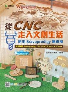 輕課程 從 CNC 走入文創生活 - 使用 Bravoprodigy 雕銑機(範例download) - 最新版(第二版)-cover