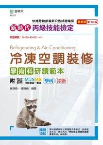 新時代 丙級冷凍空調裝修學術科研讀範本 - 最新版(第十版) - 附 MOSME 行動學習一點通:學科.診斷-cover